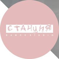 Логотип Танцевальная студия «СТАНЦИЯ» во Владимире