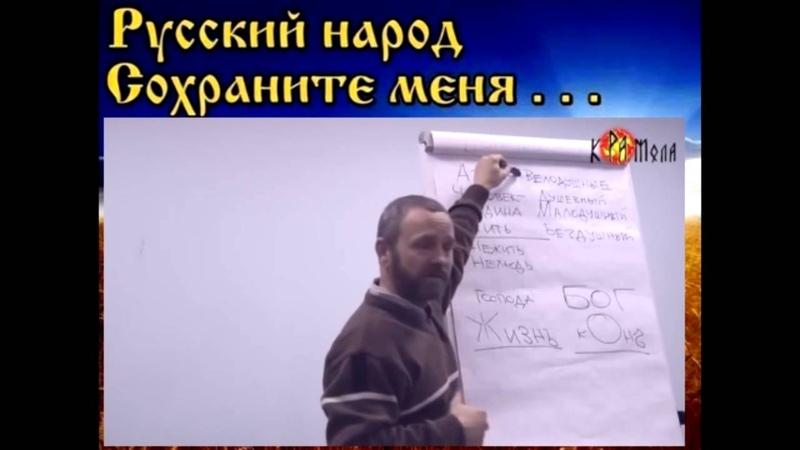 С Данилов Как вычислить нелюдя МЫ и ОНИ