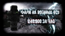 Фарм на Военных ВСУ. 240.000 за час [STALCRAFT]