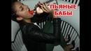 ПРИКОЛЫ НАД ПЬЯНЫМИ ДЕВУШКАМИ В хлам пьяные бабы Жесткие приколы про девушек!!