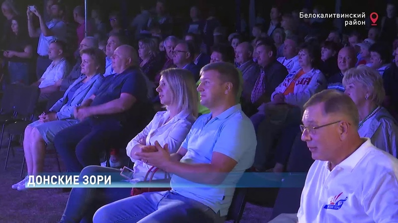 Областной слет работников культуры Донские зори