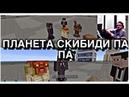 РАЗБОРКА С ДЕДАМИ(18) Евген Бро и Вайнран в майнкрафте у нас! - Приколы машинима Minecraft
