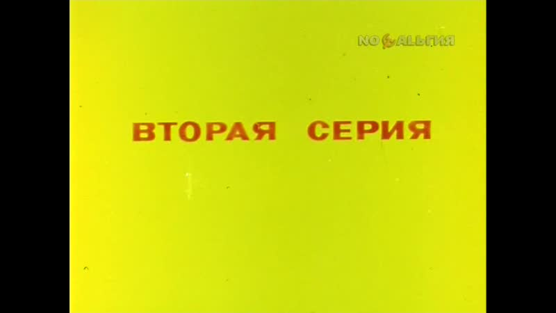 Смеханические приключения 1970 2 я серия