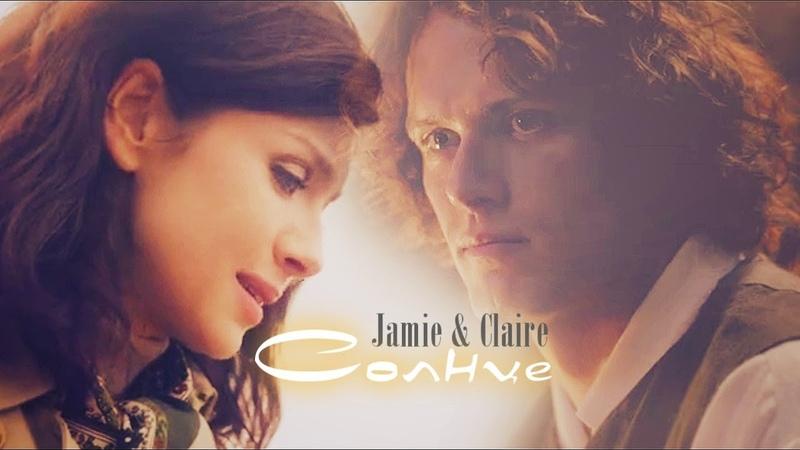 Джейми и Клэр /Jamie Claire - Солнце