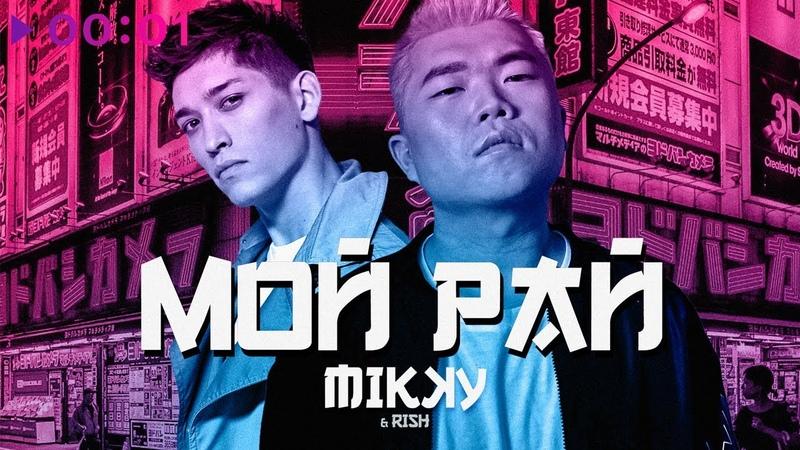 Mikky RISH Мой рай Official Audio 2019