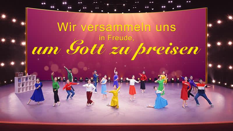 Lobpreis Tanz   Wir versammeln uns in Freude, um Gott zu loben   Lobt! Jubelt!
