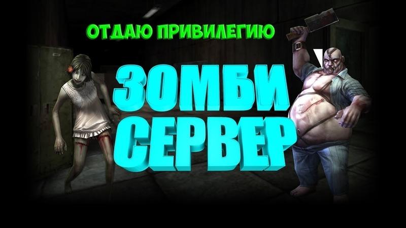 2 Обзор слив привилегий на CS ~Улетный ЗОМБИ Всем ЛОРД Скидки ~