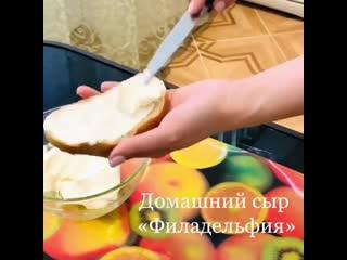 Сыр- Делаем сами сыр Филадельфия