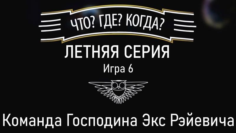 Что Где Когда Летняя серия Игра 6 Команда Господина Экс Рэйевича