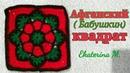 Мой любимый мотив Африканский цветок Афганский или Бабушкин квадрат