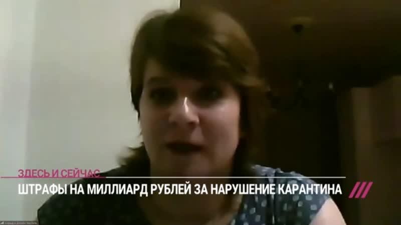 Штрафы на миллиард рублей за нарушение карантина