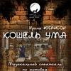 «Кошель Ума» 20.04.19