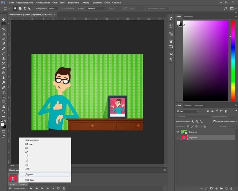 Создаём GIF для таргета ВК, изображение №11