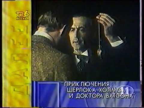 Далее Приключения Шерлока Холмса и Доктора Ватсона ТВ 6 11 канал Петербург февраль 1997