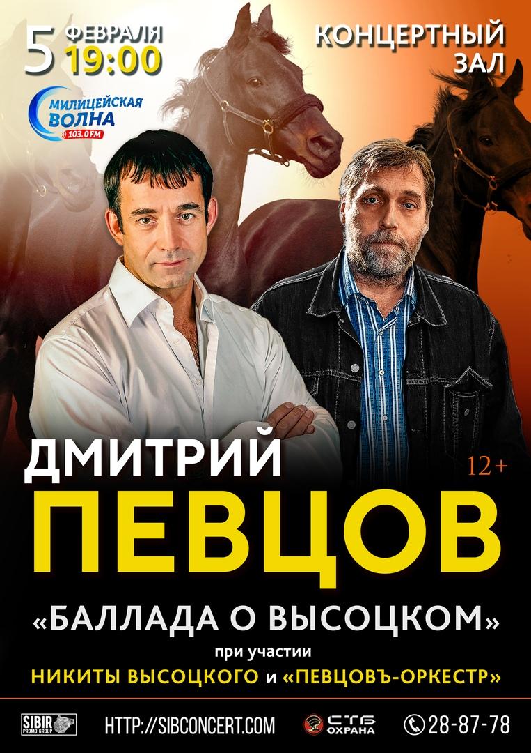 Афиша Омск Дмитрий Певцов / Баллада о Высоцком / Омск