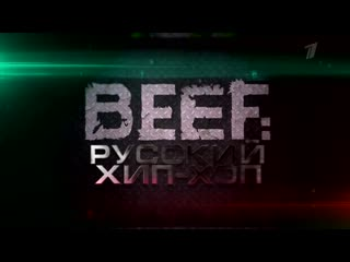 """""""BEEF: Русский хип-хоп"""" на Первом канале"""