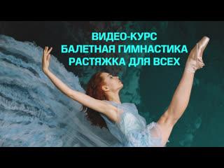 Треилер - БАЗА ЗНАНИИ. Видео-курс по растяжке и балетной гимнастике