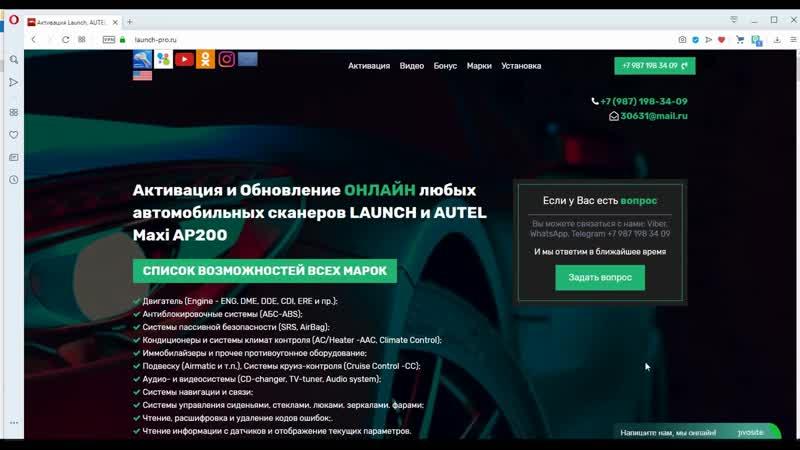 Бонусы для подписчиков от сайта Launch