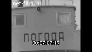 "1975г. Волгоград. лихтер ""Погода"" с. Галка Камышинский район"
