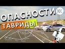 Трасса Таврида СЕГОДНЯ. Главные ОПАСНОСТИ крымской дороги. Капитан Крым