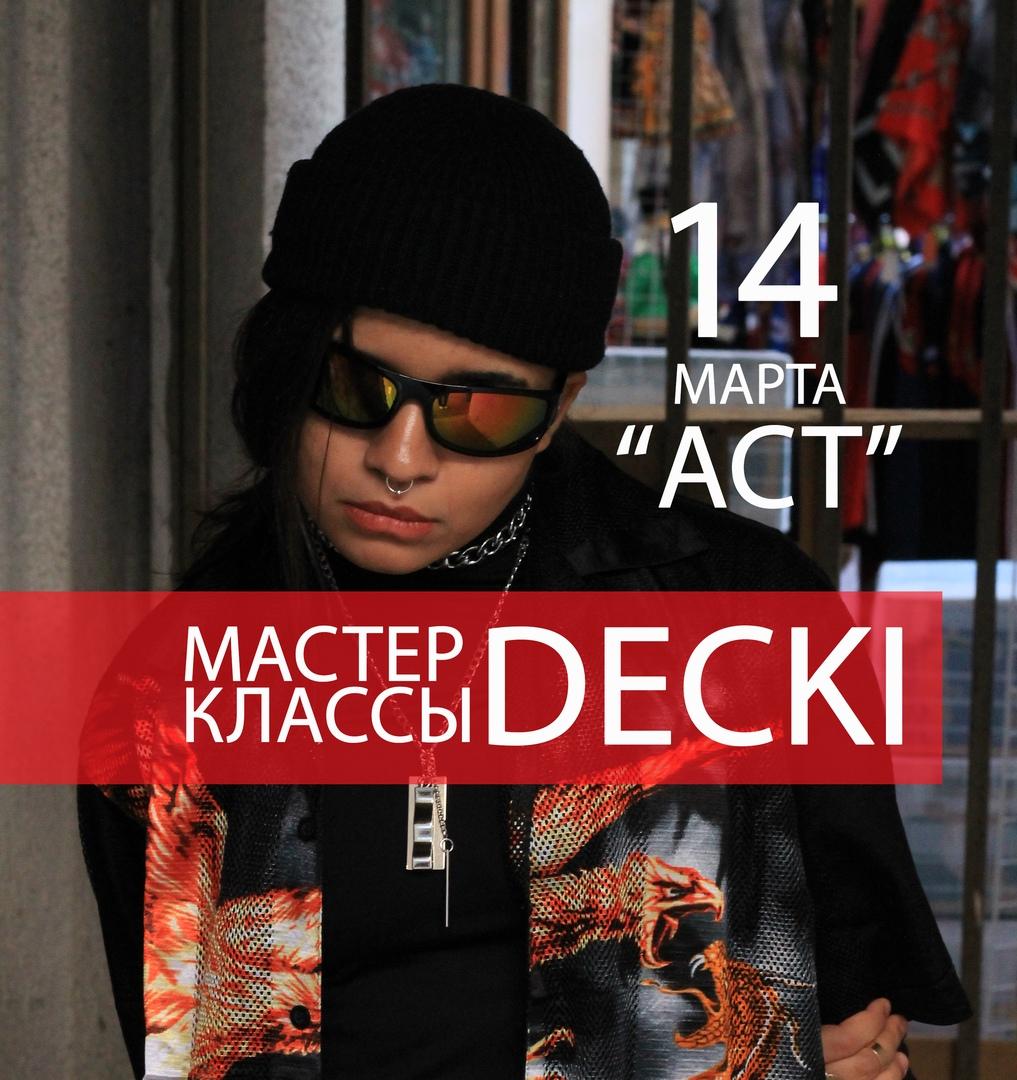 Афиша Ярославль Мастер-классы DECKI в Ярославле