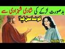 Ek Bad soorat Nojawan ki Shadi Shehzadi se Ugly Boy married with Princes Shadi ka Amal wazifa