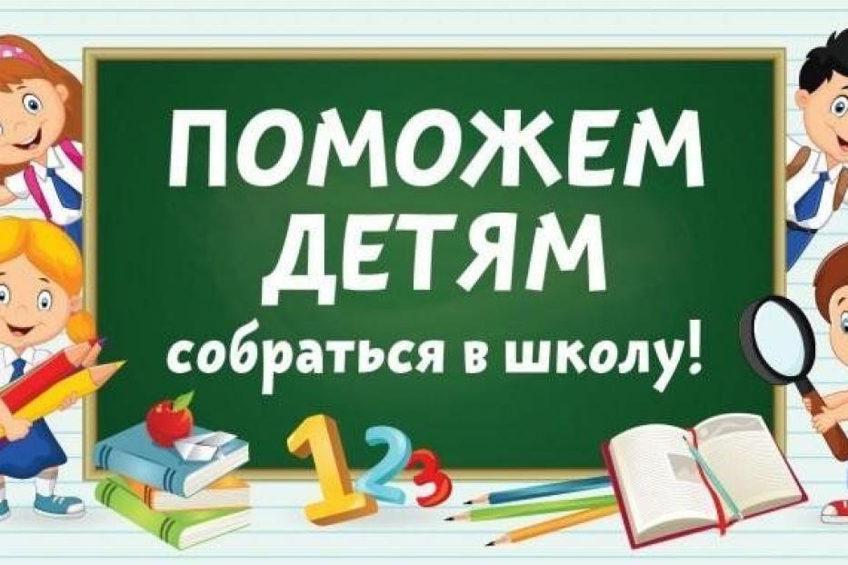 В Зеленчукской более 22 семей не могут приобрести школьные принадлежности к началу учебного года
