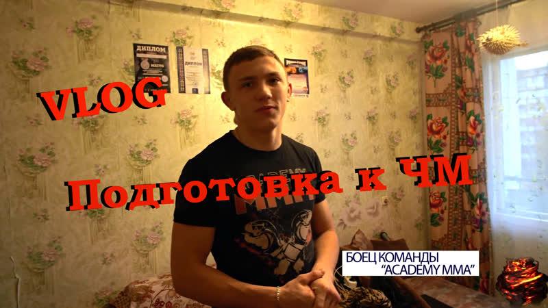 VLOG: Подготовка к Чемпионату мира по панкратиону. Максим Бачило.