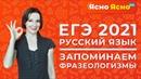 ЕГЭ по русскому языку 2021 Фразеологизмы ЕГЭ Ясно Ясно ЕГЭ