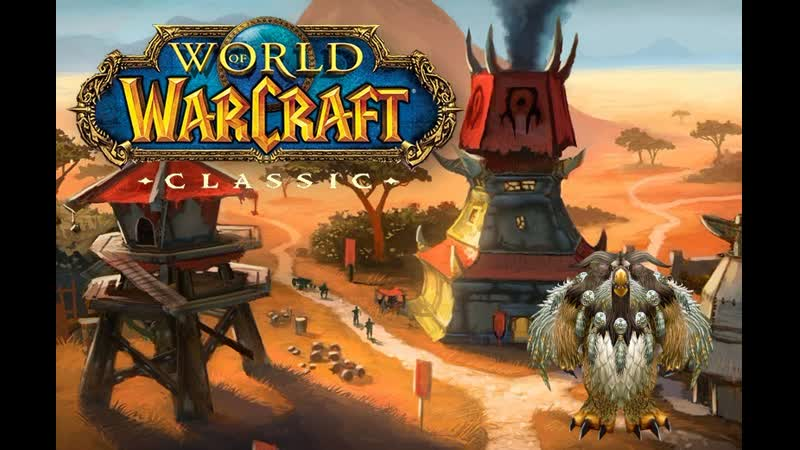 Путь Совы - RU Пламегор PVP - World of Warcraft Classic - За Орду Друид Баланс 15-17 лвл