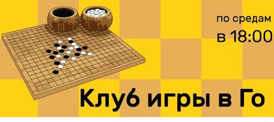 Игра го в москве клубы мужские стриптиз клубы