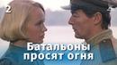 Батальоны просят огня. 2 серия военный, реж. Владимир Чеботарев, 1985 г.