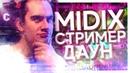 MIDIX - СТРИМЕР ДАУН (feat. Bratishkinoff)
