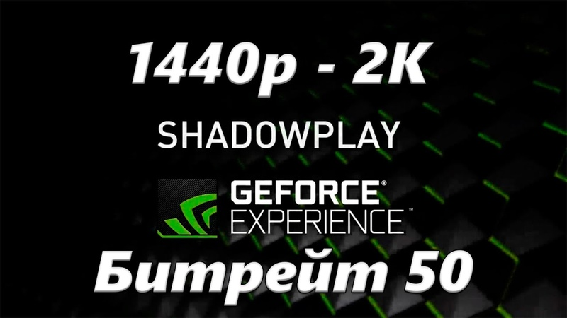Shadowplay bitrate 50 - 2K 1440p - Тест битрейта для youtube