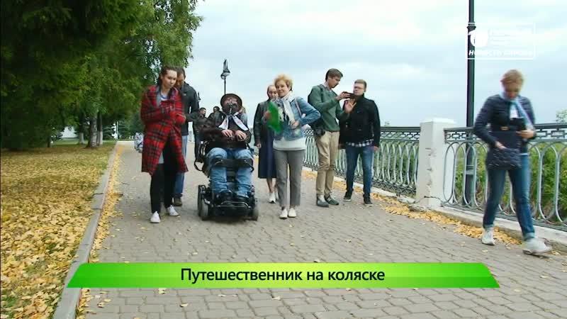 Путешественник на коляске из Германии. Новости Кирова 16.09.2019