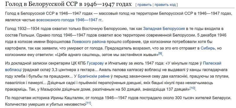 Белорусский «голодомор», изображение №69