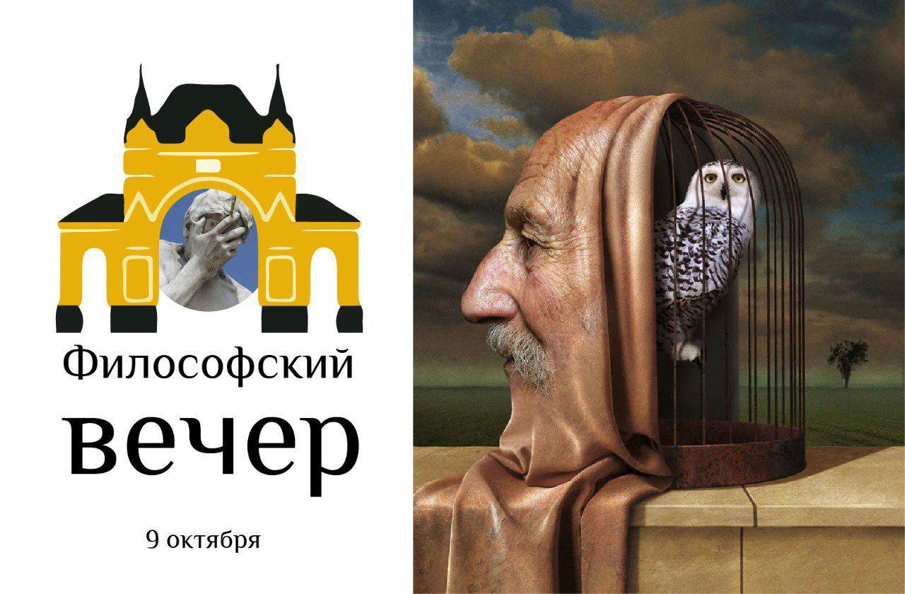 Афиша Краснодар Философский вечер