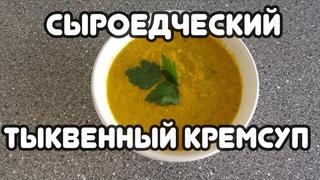 Сыроедческий. Тыквенный крем суп 🥘