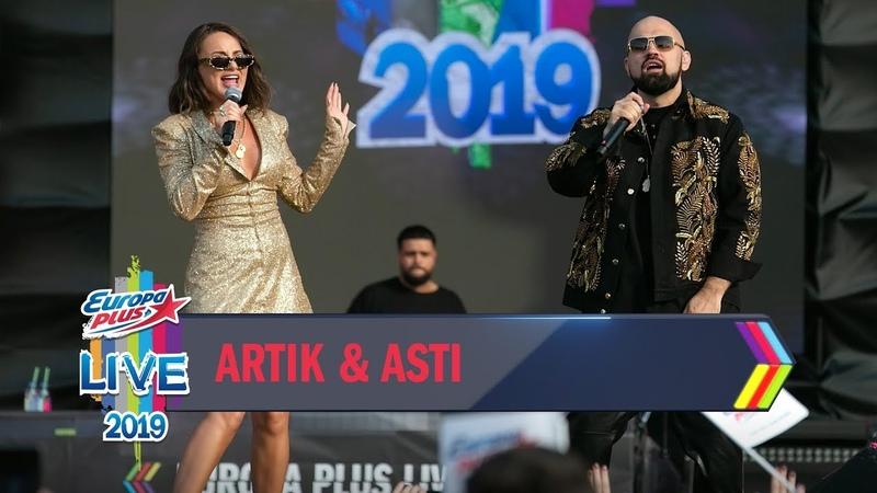 Europa Plus LIVE 2019: ARTIK ASTI