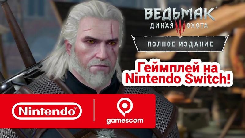 Nintendo Presents: «Ведьмак 3: Дикая охота — Полное издание» (gamescom 2019)