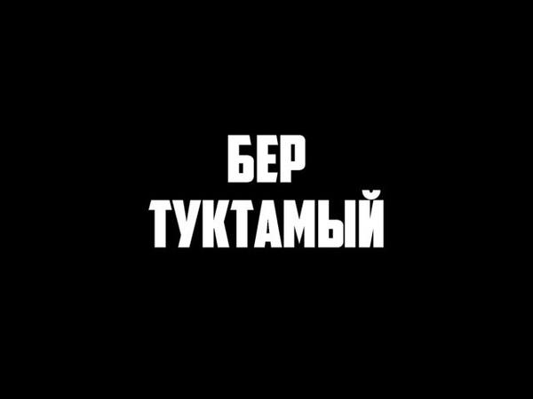 NAVID_Dj Nik_Мега Татарча Клиплар һәм Җырлар - Бер туктамый
