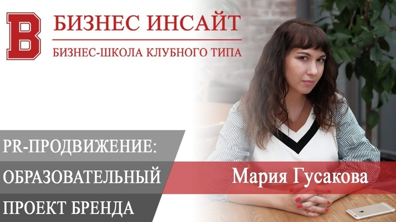 БИЗНЕС ИНСАЙТ: Мария Гусакова. Образовательный проект