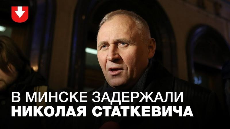 Преследование и задержание Николая Статкевича