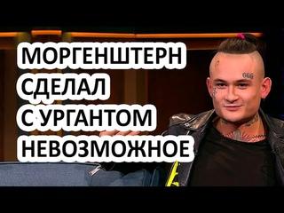 Моргенштерн и Иван Ургант - что сделали две звезды на телешоу Вечерний Ургант?!