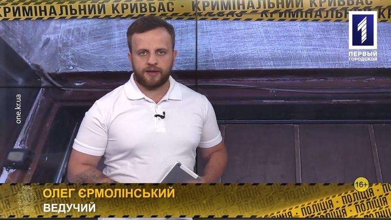 Кримінальний Кривбас пожежа в багатоповерхівці, собаці зламали хребет