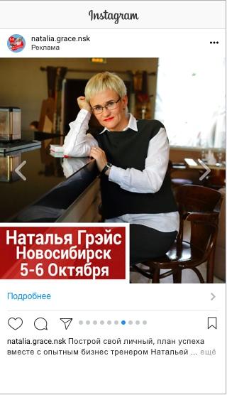 [КЕЙС] 300 заявок на тренинг Натальи Грэйс в Новосибирске, изображение №3