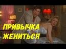 Привычка жениться 1991 смотреть фильм онлайн на русском Комедия Алек Болдуин Ким Бесинджер