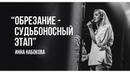 Обрезание - судьбоносный этап - Инна Набокова
