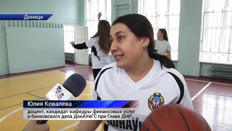 В ДонАУиГС при Главе ДНР прошла профессорско преподавательская спартакиада