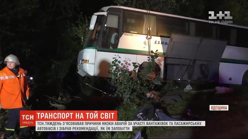 ТСН.Тиждень зясовував причини низки аварій за участі вантажівок та пасажирських автобусів